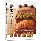 磅蛋糕【剖面全圖解】:傳統經典烘焙x絕美韓系裝飾,運用3種混合技法,在家做出23