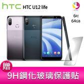 分期0利率 HTC 宏達電 U12 life (4G/64G) 雙主鏡美拍智慧手機 贈『9H鋼化玻璃保護貼*1』