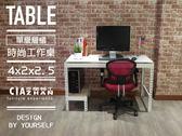 【空間特工】象牙白 辦公桌 工作桌(120x60x75cm)工業風傢俱 免螺絲角鋼  空間特工D款