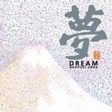 【停看聽音響唱片】【CD】【平和之月】夢/恩田直幸