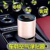 【24H出貨】智能車載空氣淨化器 汽車內負離子氧吧車用除甲醛消除異味煙味
