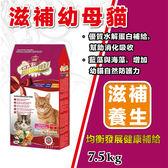 免運費-買就送1.5KG【LV藍帶精選】滋補幼母貓7.5KG貓飼料