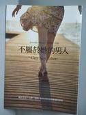 【書寶二手書T4/翻譯小說_OHP】不屬於她的男人_王靖雅, 珍妮佛‧韋納