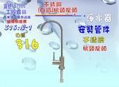 【七星淨水】316白鐵鵝頸龍頭附送2轉3快速接頭淨水器.濾水.電解水機.飲水機.過濾器.貨號B1966