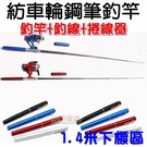 【JIS】G014 鋼筆釣竿 1.4米 全套=釣竿+釣線+捲線器 可甩竿 紡車輪溪邊露營旅遊迷你釣竿