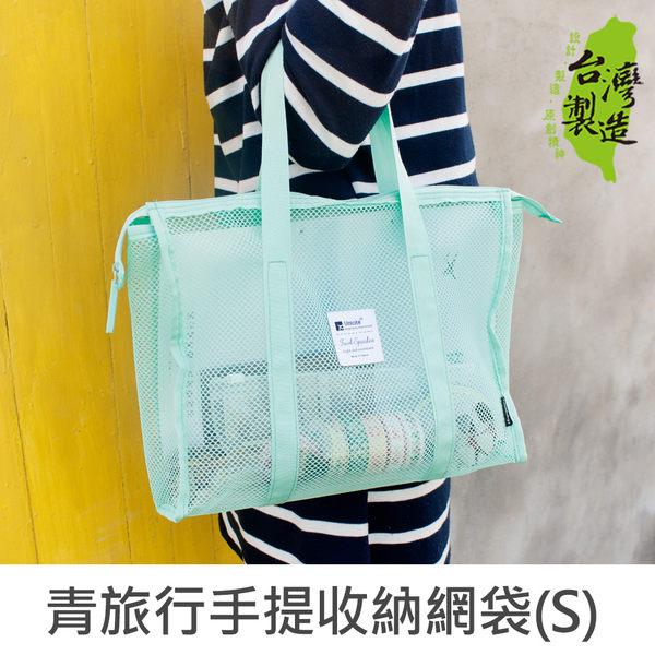 珠友 SN-22021 青旅行手提收納網袋(S)/收納包/整理袋/手提袋/側背袋-Unicite