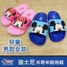 【雨眾不同】米奇拖鞋 米妮拖鞋 迪士尼拖鞋 Disney 居家拖鞋 室內拖鞋 拖鞋 EVA-兒童
