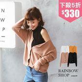 清新四釦親膚針織外套-L-Rainbow【A010985】