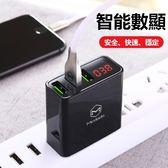 Mcdodo 智能數顯充電器 三口USB 3A快充 充電頭 旅充頭【H81115】