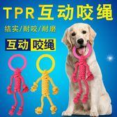 狗狗玩具大狗互動繩結玩具拉布拉多金毛薩摩耶耐咬磨牙寵物狗玩具  露露日記