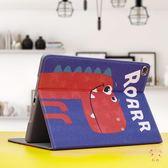 新蘋果ipad air2保護套4全包5平板電腦mini2迷你3卡通殼1休眠恐龍