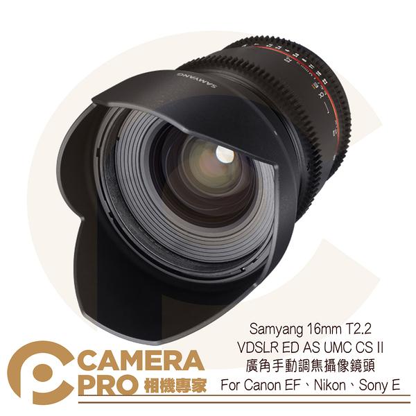 ◎相機專家◎ Samyang 16mm T2.2 ED AS UMC C 廣角手動調焦鏡 For C N S 正成公司貨