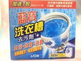 【藍寶 洗衣槽去汙劑(300g*2+1包)】013215洗衣槽去汙劑 清潔用品【八八八】e網購