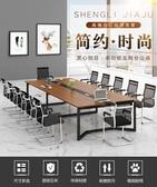 會議桌辦公桌 辦公家具會議桌長桌簡約現代長方形桌子員工培訓洽談桌椅組合 下殺85折