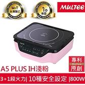MULTEE摩堤A5 Plus IH智慧電磁爐(原廠正貨 一年保固)