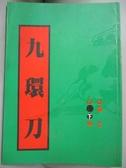 【書寶二手書T9/武俠小說_NEA】九環刀(下冊)_蘭立作