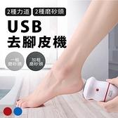 【USB充電/雙頭磨砂】去腳皮機 去角質 老皮死皮 磨砂機 老化腳皮-紅/藍 【AAA6583】預購