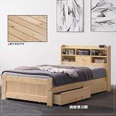 【水晶晶家具/傢俱首選】HT1575-1 雪莉3.5松實木書架單人床(實木床板)~~抽屜櫃另購