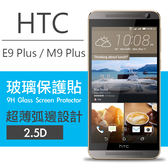 【00379】 [HTC One E9 Plus / M9 Plus] 9H鋼化玻璃保護貼 弧邊透明設計 0.26mm 2.5D