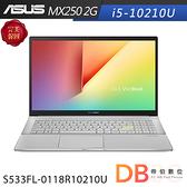 ASUS S533FL-0118R10210U 15.6吋 i5-10210U 2G獨顯 魔力紅筆電(六期零利率)-送技嘉變速滑鼠