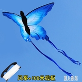 濰坊風箏 蝴蝶風箏 藍蝴蝶風箏  設計新穎漂亮 容易飛  DJ12060『麗人雅苑』