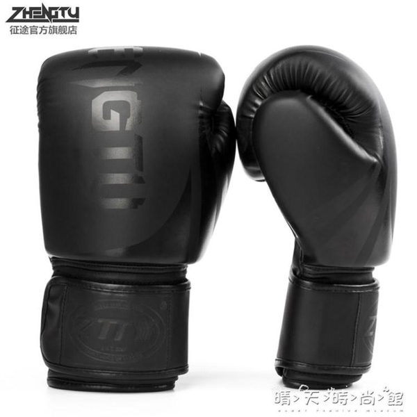 ZTTY征途拳擊手套專業訓練成人散打訓練兒童泰拳格斗搏擊沙袋拳套 聖誕節全館免運