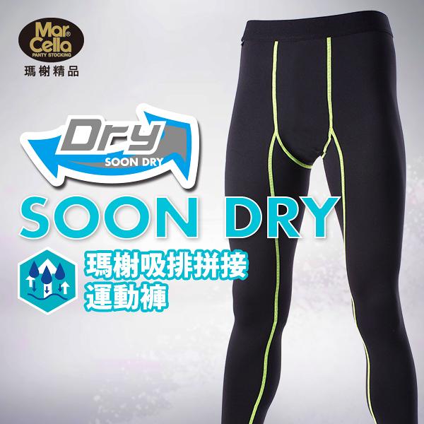 瑪榭 SOON DRY-吸排透氣拼接運動褲-男