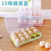 蛋盒 15格冰箱雞蛋盒 野餐雞蛋收納盒  ZE7021 好娃娃