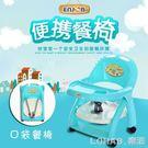 寶寶餐椅帶輪可行動便攜式兒童桌椅可摺疊可升降嬰兒桌子 igo樂活生活館