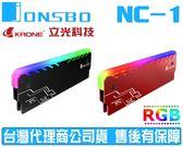 [地瓜球@] 喬斯伯 Jonsbo NC-1 RGB 鋁合金 記憶體 散熱片 流光 256色 自動變化