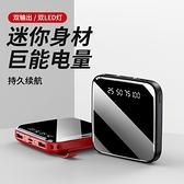 行動電源 批發迷你大容量充電寶20000毫安 全鏡面數顯移動電源禮品定制LOGO