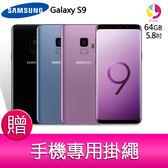 分期0利率 三星 Samsung Galaxy S9 64GB 智慧手機 贈『 手機專用掛繩*1』