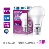 PHILIPS飛利浦 10W LED廣角燈泡 白光 6入組