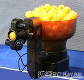 兵乓球用品 乒乓球發球機 訓練器家用特價 專業全自動兵乓球練球器便攜式  JD 玩趣3C