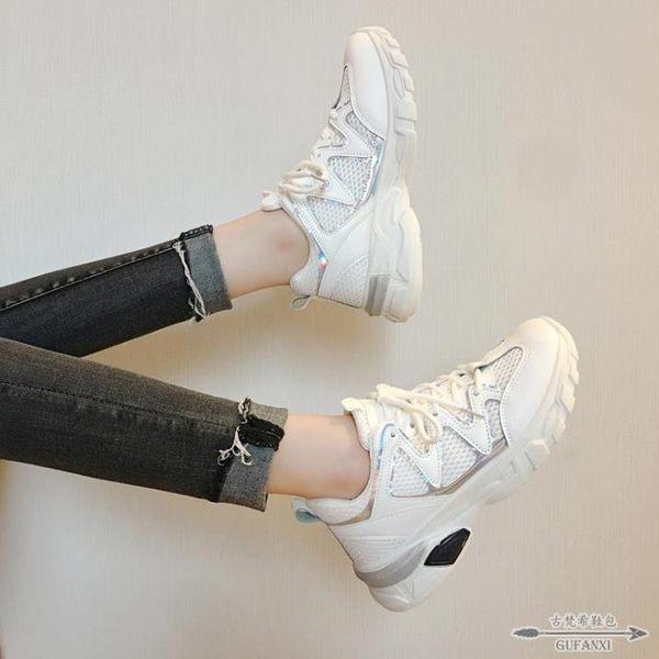 老爹鞋 女學生透氣休閒運動鞋厚底鞋 - 古梵希鞋包