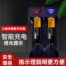 LZ006 電池充電器 雙槽 電池充電座 鋰電池充電器 萬用充電器 充電器 充電電池 4號 3號 電池充電器