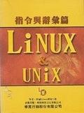 二手書博民逛書店 《LINUX&UNIX指令與辭彙篇》 R2Y ISBN:9570390158│和碩Linux硏究小組