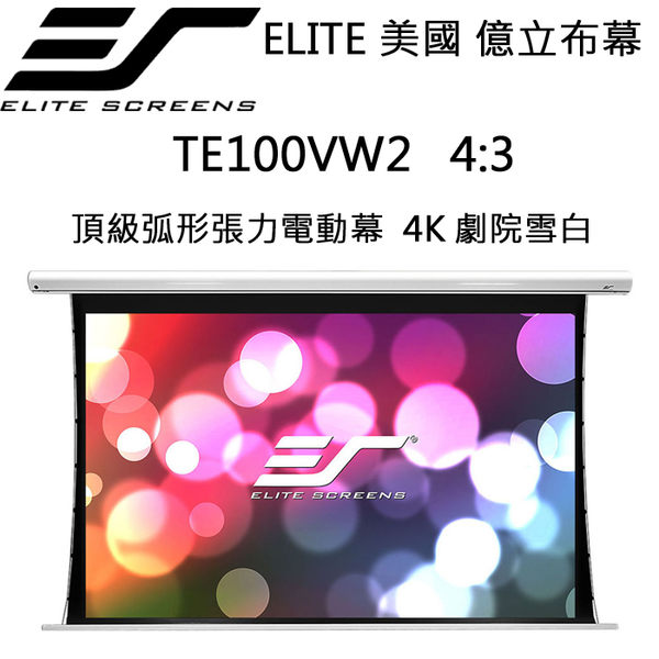 Elite Screens 美國 億立 布幕 【 TE100VW2 】 100吋 4:3 頂級弧形張力電動幕 4K雪白布幕
