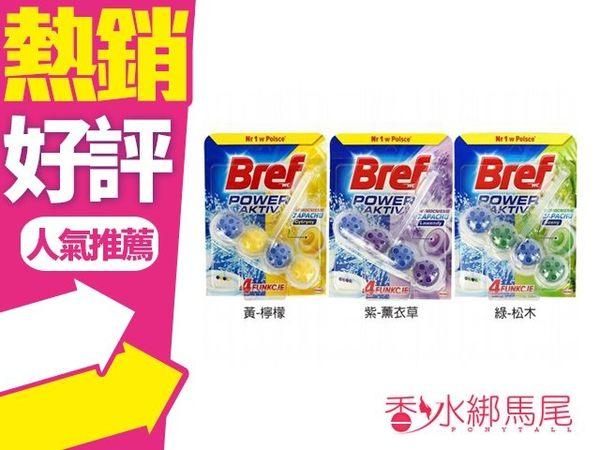 德國 Bref~馬桶強力清潔芳香球(50g) 檸檬 / 薰衣草 / 松木 3款可選◐香水綁馬尾◐