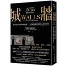 城牆(從萬里長城到柏林圍牆.一部血與磚打造的人類文明史)