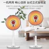 電暖器-小太陽取暖器家用節能省電立式電熱扇暖風機烤火爐搖頭電暖氣 Korea時尚記