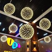 北歐煙花球燈具創意現代客廳餐廳燈服裝店吧台樓梯商場火花球吊燈 樂活生活館