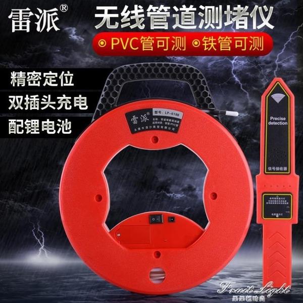 無線管道測堵器電工測塑管PVC管穿線管堵塞探測器牆體排堵儀 果果輕時尚