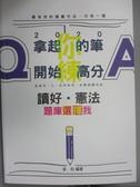 【書寶二手書T1/進修考試_ZAA】109高普-讀好憲法題庫選擇我_韋伯