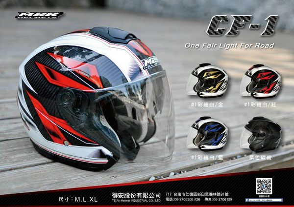 M2R安全帽,CF1,碳纖維版,碳纖/原色
