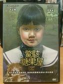 影音專賣店-G04-029-正版DVD*韓片【驚駭糖果屋】-千正明*沈恩京