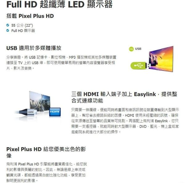 免運費 飛利浦 PHILIPS 22吋 FULL HD 液晶 電視/顯示器+視訊盒/螢幕 22PFH5403