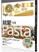 二手書 就愛Pasta!5種經典醬汁× 7大料理原則× 21種麵條特性全解,完全掌握義 R2Y 9865865297