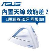 Asus 華碩 Lyra Trio Mesh AC1750 全覆蓋雙頻網狀網絡路由器(1入裝)