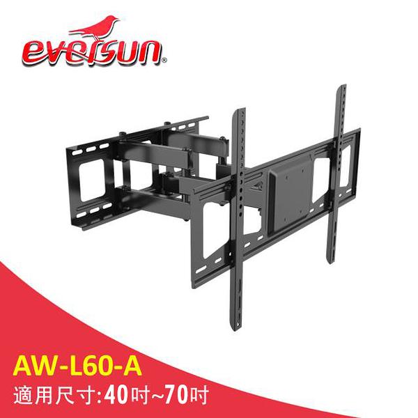 【免運中】Eversun AW-L60-A/40-70吋手臂式電視掛架 電視架 電視 架 螢幕架 壁掛架 最大承重:45kg